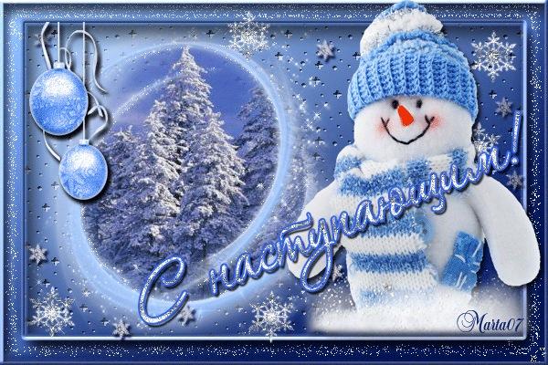 Поздравление в прозе с наступающим новым годом